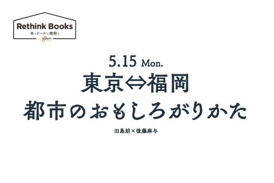 [登壇] 5/15 弊社後藤がRethink Booksのトークイベントに登壇します