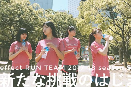 [INFO] effect RTが今年も福岡マラソン2017の大会公式サポーターに就任。