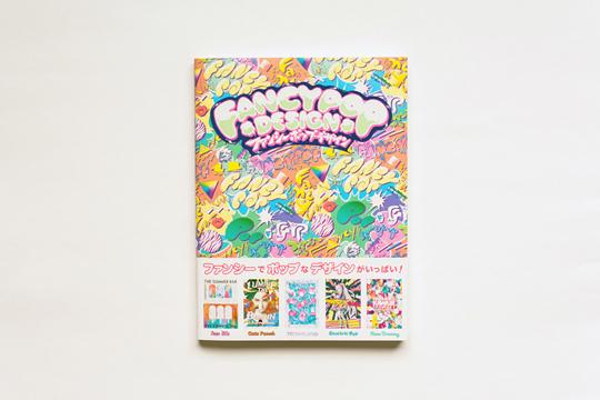 「ファンシーポップ・デザイン」に<br>AFRO FUKUOKAが掲載されました
