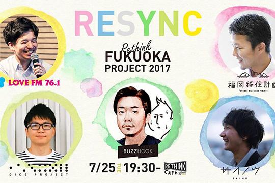 """弊社代表波田が<br>Meet up """"Resync"""" vol.01に登壇します"""