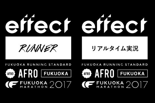 ついに今週末!effect RUN TEAM福岡マラソン2017の陣!!