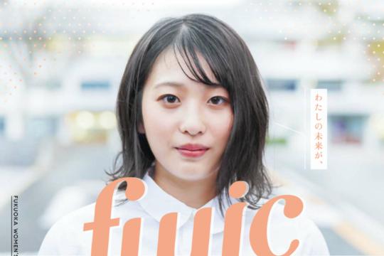 福岡女子短期大学 2021年度学校案内