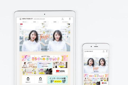 福岡女子短期大学 ウェブサイト